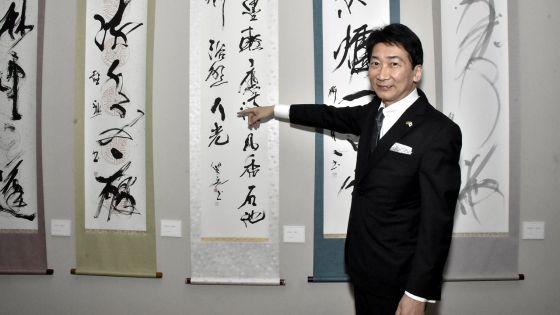 Du 15 au 22 octobre à la mairie de B-Bassin/R-Hill : une exposition sur la calligraphied'un maître japonais